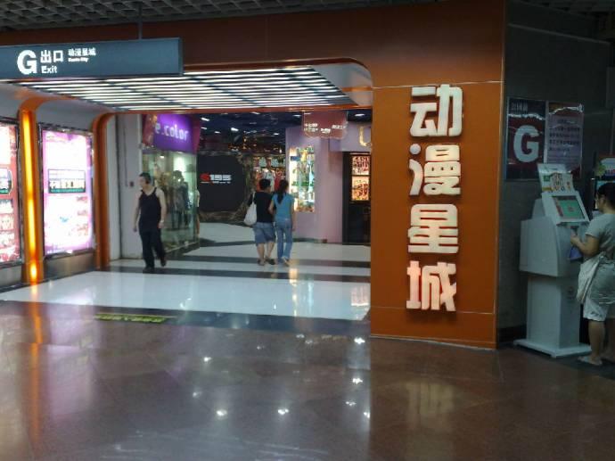 广州动漫星城怎么去_广州动漫星城在哪里