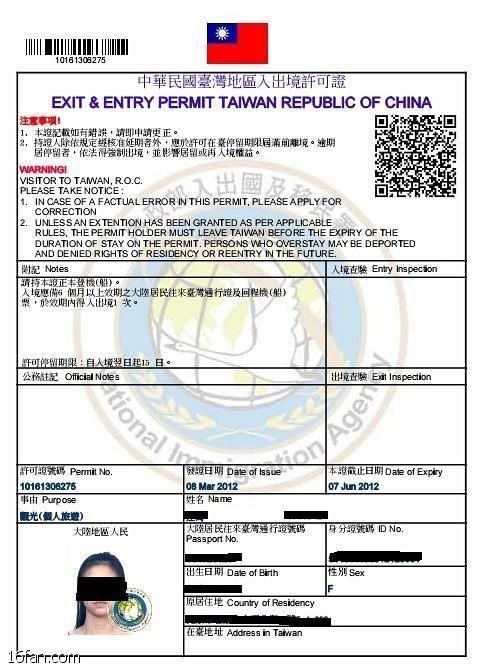 入台证行程表样本_去台湾要什么证件?台湾入台证办理时间