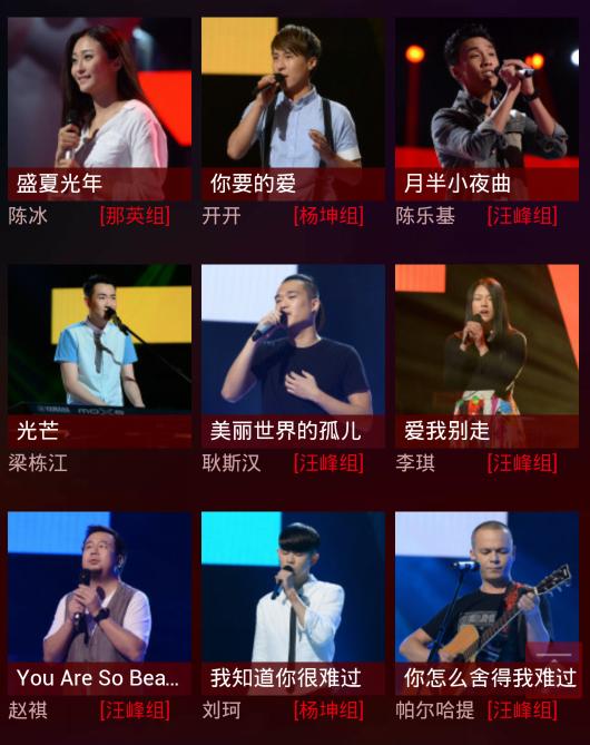 2014中国好声音 - 柔儿 - 海内存知己 天涯若比邻