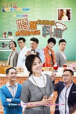 闫妮变相亲狂 《婚姻料理》透视婚姻观