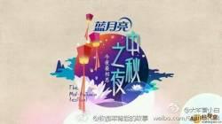 湖南卫视中秋晚会2014嘉宾阵容:exo、tfboys加盟