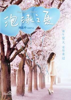 泡沫之夏(2015年刘嘉玲监制青春爱情电影)