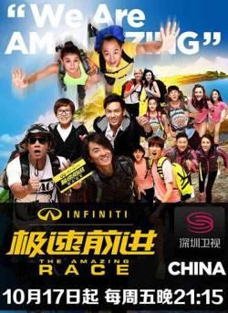 极速前进中国版首次曝光主海报