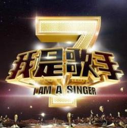 我是歌手第三季首期歌单