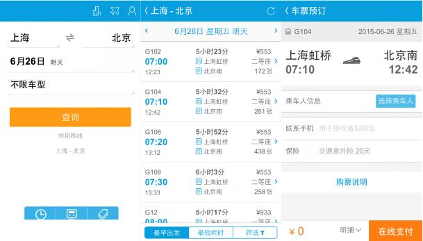 oppo find5截图怎么截火车票订票方式電腦截圖